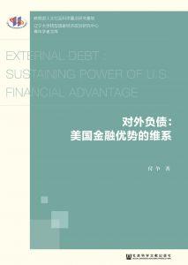对外负债:美国金融优势的维系