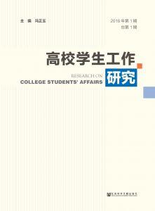 高校学生工作研究(2018年第1期总第1期)