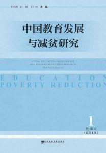 中国教育发展与减贫研究(2018年第1期)