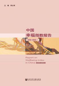 中国幸福指数报告(2011~2015)