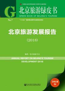 北京旅游发展报告(2018)