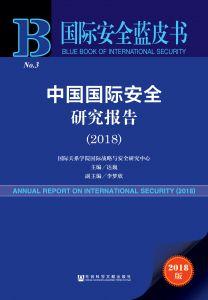 中国国际安全研究报告(2018)