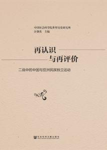 再认识与再评价:二战中的中国与亚洲民族独立运动
