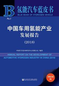 中国车用氢能产业发展报告(2018)