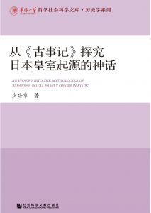 从《古事记》探究日本皇室起源的神话