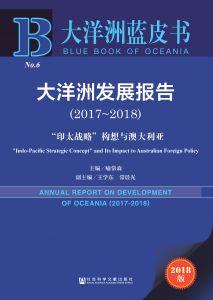 大洋洲发展报告(2017-2018)
