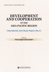 Development and Cooperation in the Asia-Pacific Region (亚太地区发展与合作 : 中外联合研究报告. No.4 )