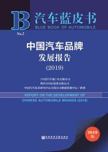 中国汽车品牌发展报告(2019)
