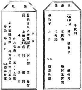 图3 单票
