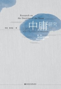 中庸研究:探寻现代组织管理中的传统文化力量