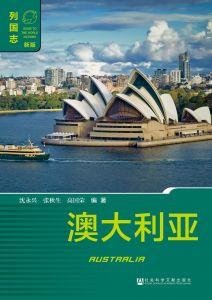 列国志-澳大利亚