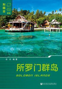 列国志-所罗门群岛