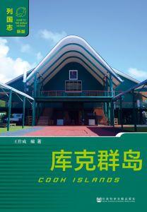 列国志-库克群岛