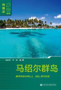 列国志-马绍尔群岛