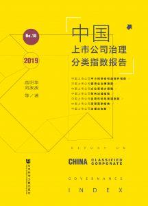 中国上市公司治理分类指数报告No.18(2019)