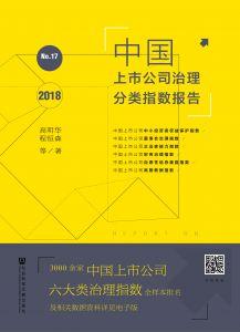 中国上市公司治理分类指数报告No.17(2018)