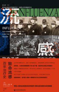 致命流感:百年治疗史