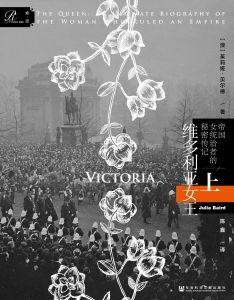 维多利亚女王:帝国女统治者的秘密传记