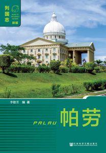 列国志-帕劳