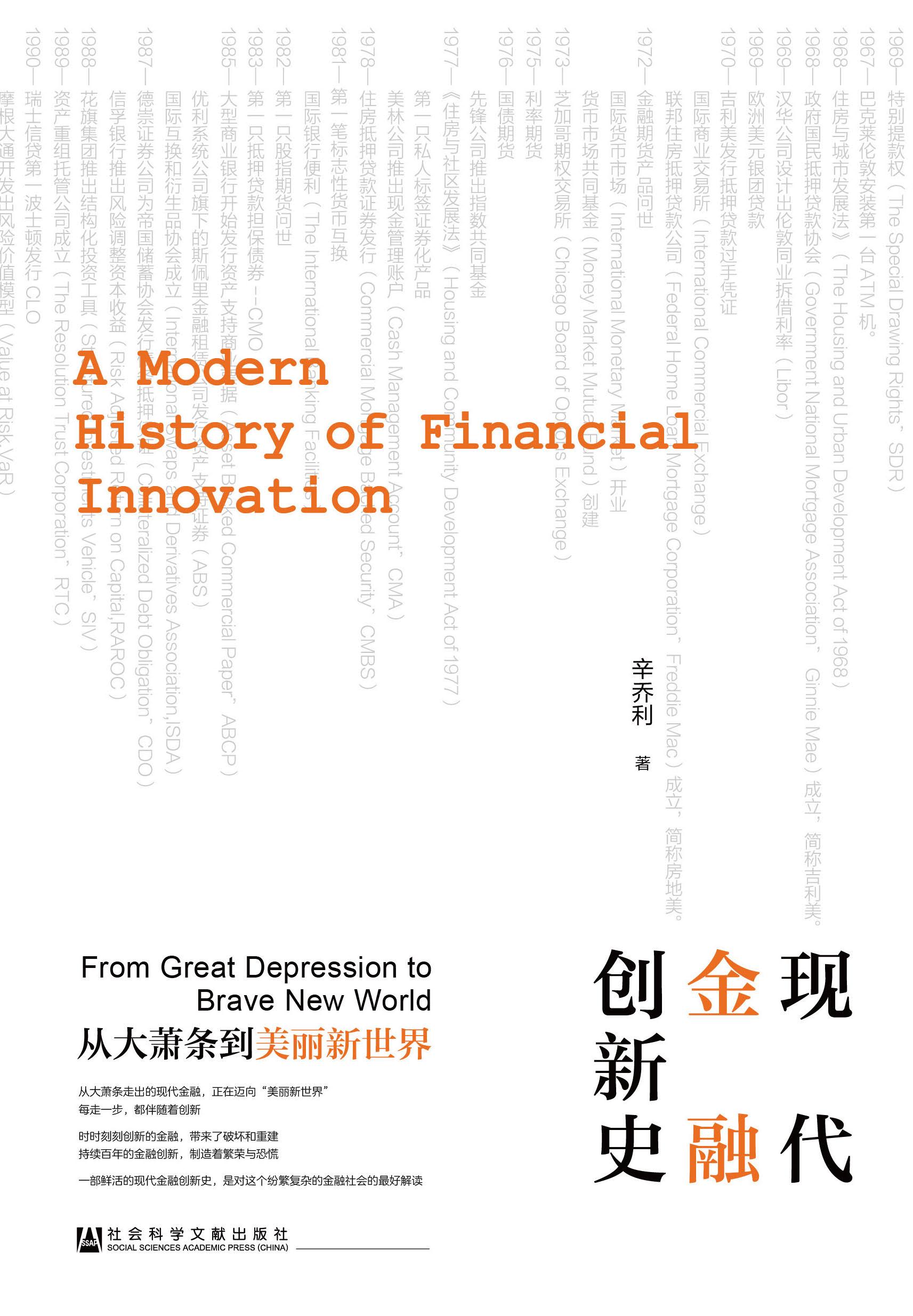 现代金融创新史:从大萧条到美丽新世界
