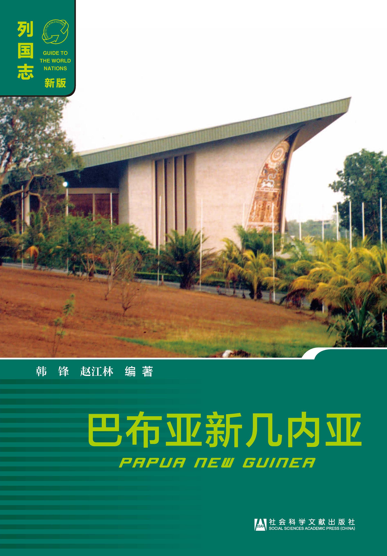 列国志-巴布亚新几内亚