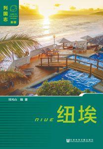 列国志-纽埃