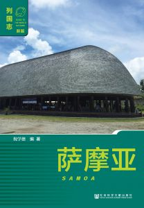 列国志-萨摩亚