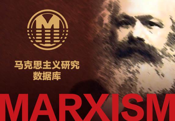 马克思主义研究数据库